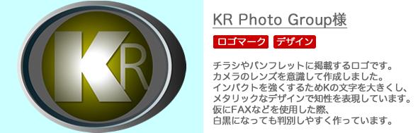 制作実績|KR Photo Groupロゴデザイン