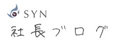 代表取締役 澤田純平のブログ