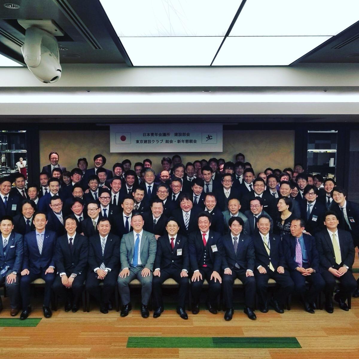 東京建設クラブの総会に参加してきました