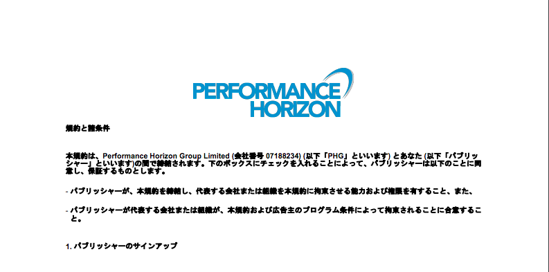iTunes(PERFORMANCE HORIZONのアプリアフィリエイト)利用規約 – その①