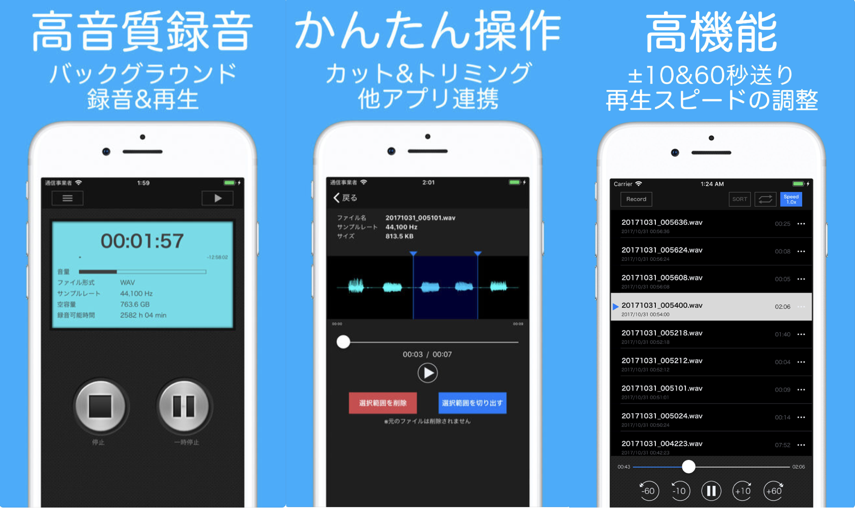 【iPhone&Android】録音アプリ「PCM録音」を試してみた|2018年12月Youtube収録用