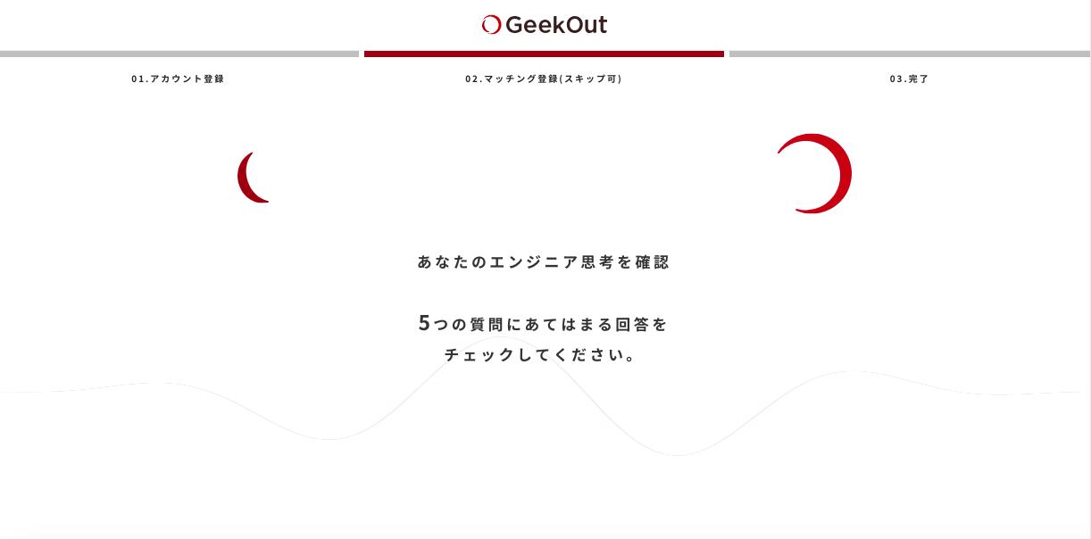 パソナの新しい転職サイトGeekOutに登録してみた