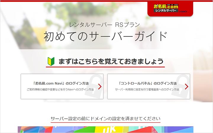 お名前.comのレンタルサーバーが進化した件